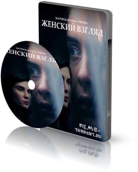 Женский взгляд (2020)