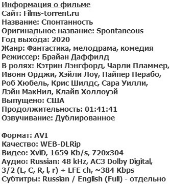 Спонтанность (2020)