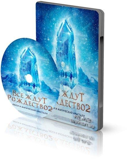 Все ждут Рождество 2: Люси и магический кристалл (2020)