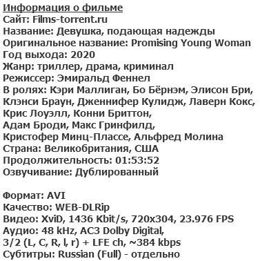 Девушка, подающая надежды (2020)