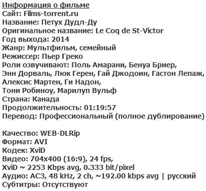 Петух Дудл-Ду (2014)