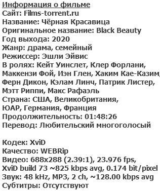 Чёрная Красавица (2020)