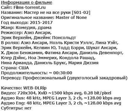 Мастер не на все руки (2015-2017)