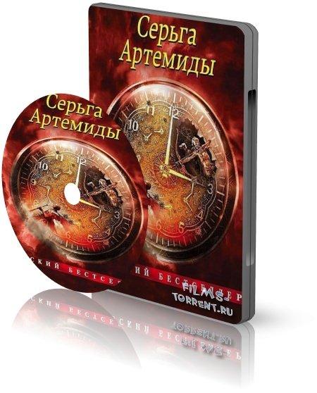 Серьга Артемиды (2021)