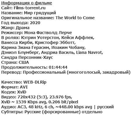 Мир грядущий (2020)