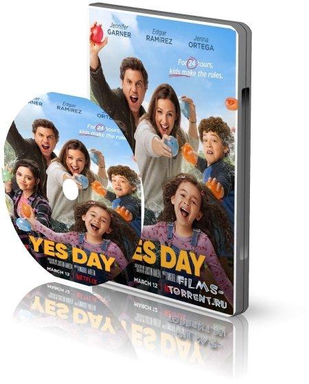 День «да» (2021)