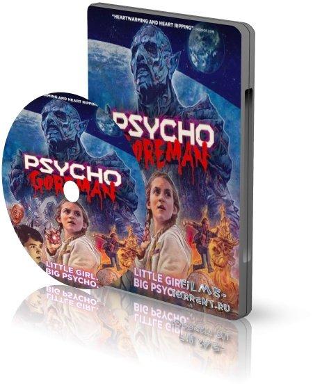 Псих-расчленитель (2020)