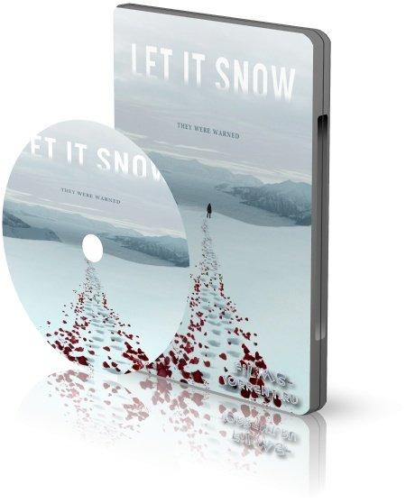Пусть идёт снег (2020)