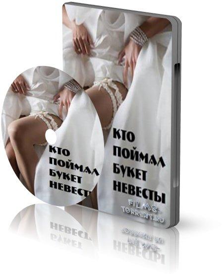 Кто поймал букет невесты (2020)
