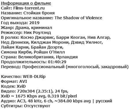 Стойкая броня (2019)