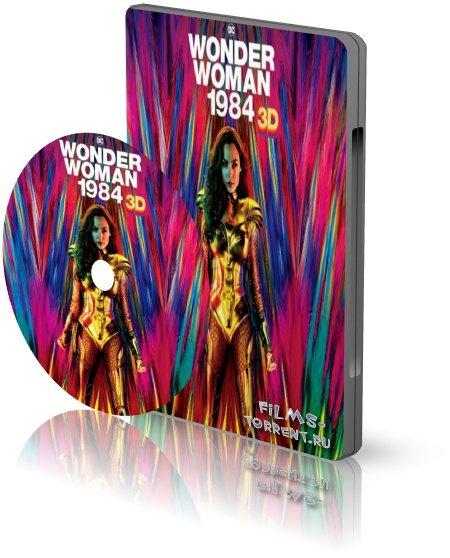 Чудо-женщина: 1984 3D (2020)