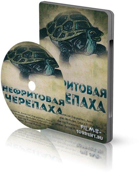 Нефритовая черепаха (2020)