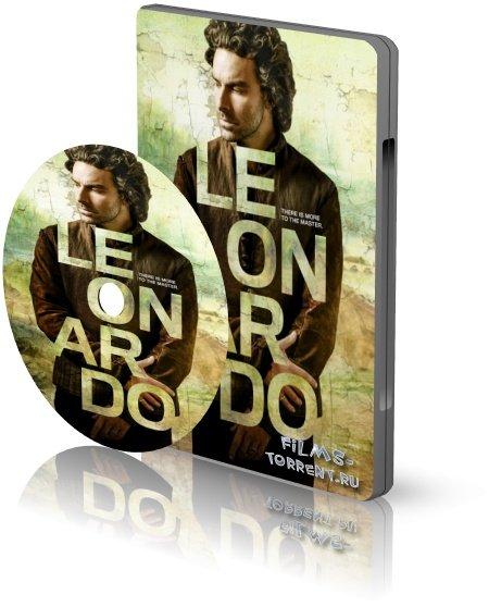 Леонардо (2021)