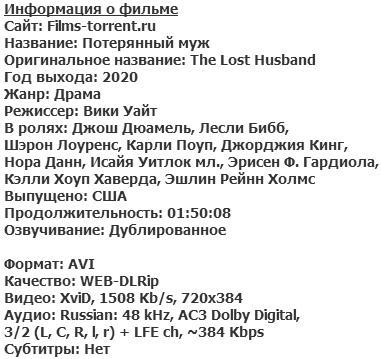 Потерянный муж (2020)