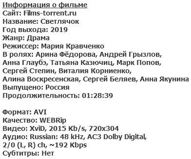 Светлячок (2019)