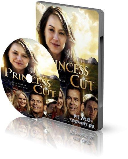 Кольцо для принцессы (2015)