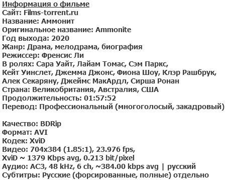 Аммонит (2020)