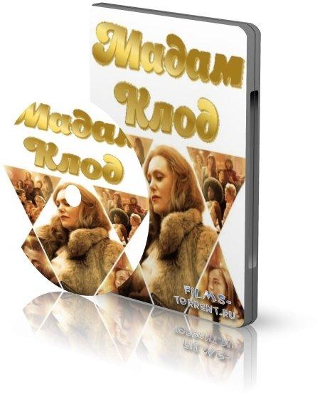 Мадам Клод (2021)