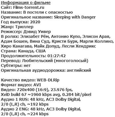 В постели с опасностью (2020)