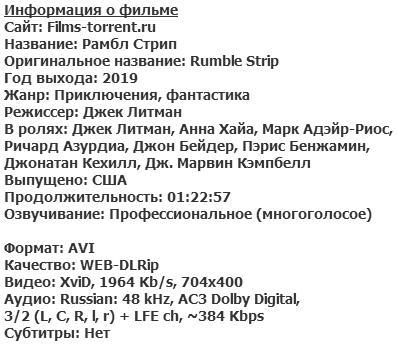 Рамбл Стрип (2019)