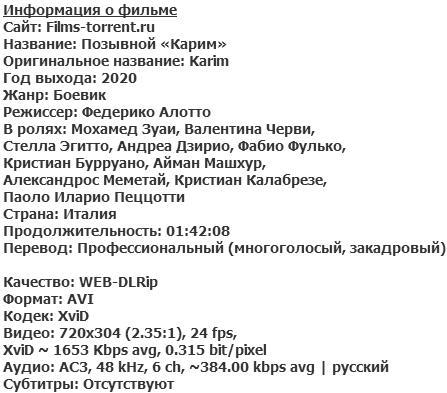 Позывной «Карим» (2020)
