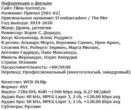 Причал. Все сезоны (2019-2020)