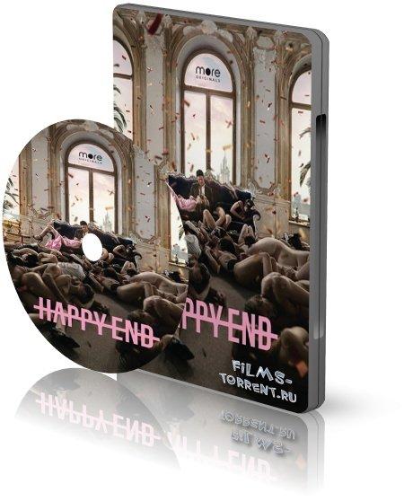 Happy End (2021)