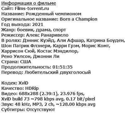Рожденный чемпионом (2021)