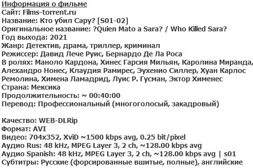 Кто убил Сару? (2021)