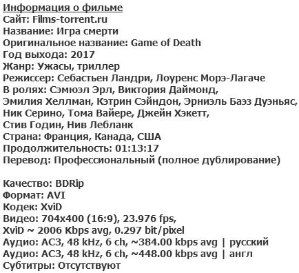 Игра смерти (2017)