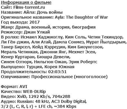 Айла: Дочь войны (2017)