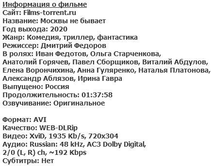 Москвы не бывает (2020)