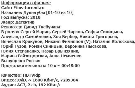 Душегубы (2019)
