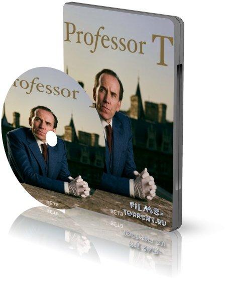 Профессор Т (2021)