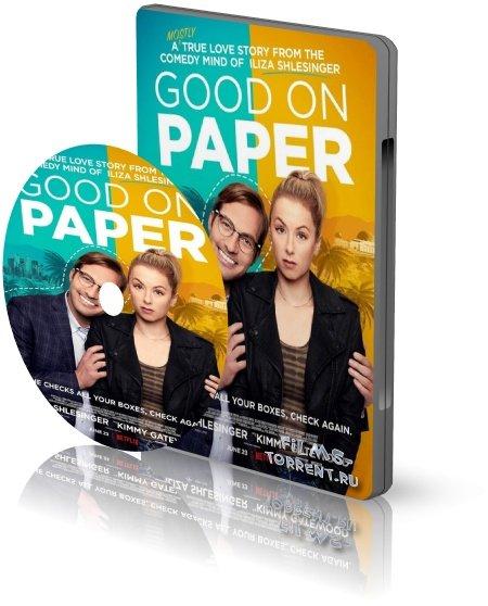 Гладко на бумаге (2021)