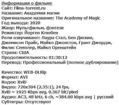 Академия магии (2020)