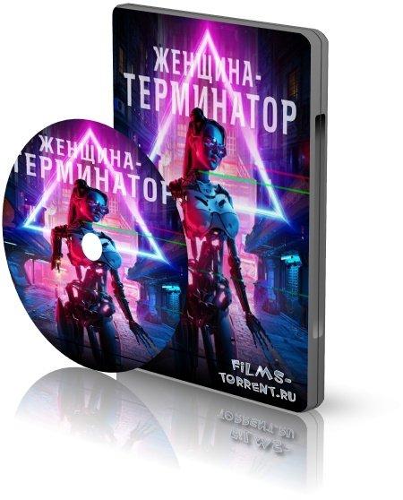 Женщина-терминатор (2019)