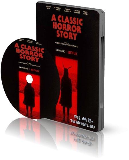 Классическая история ужасов (2021)