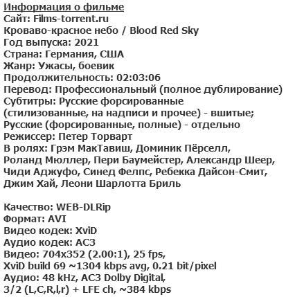 Кроваво-красное небо (2021)