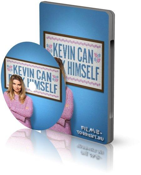 Кевин может пойти на*** (2021)