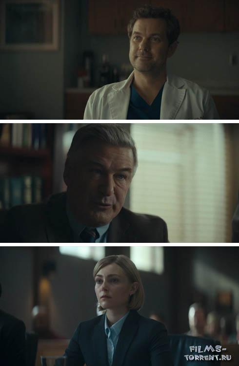 Плохой доктор (2021)