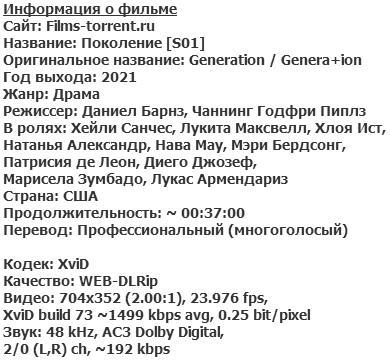 Поколение (2021)