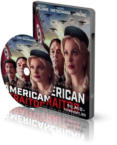 Американская предательница (2021)