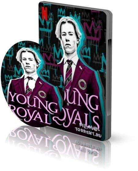 Молодые монархи (2021)