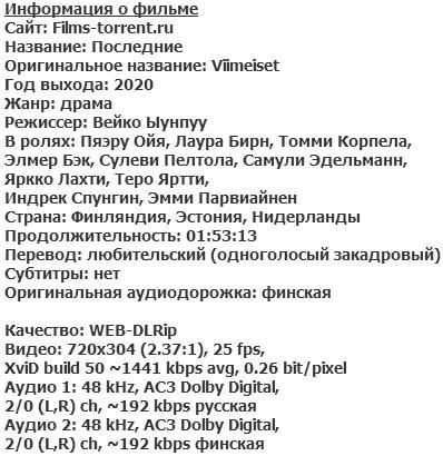 Последние (2020)