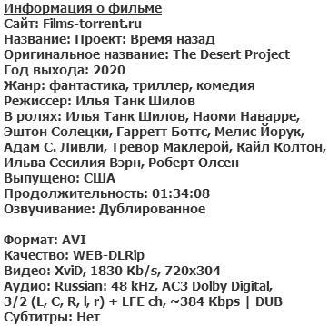 Проект: Время назад (2020)