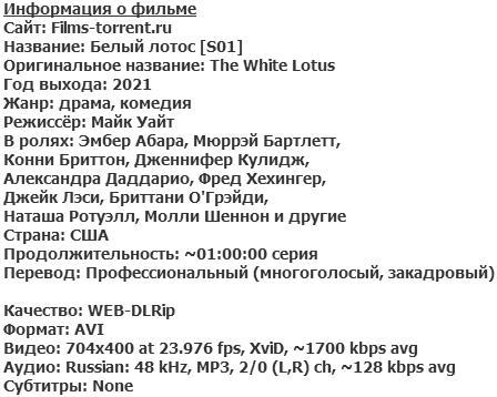 Белый лотос (2021)