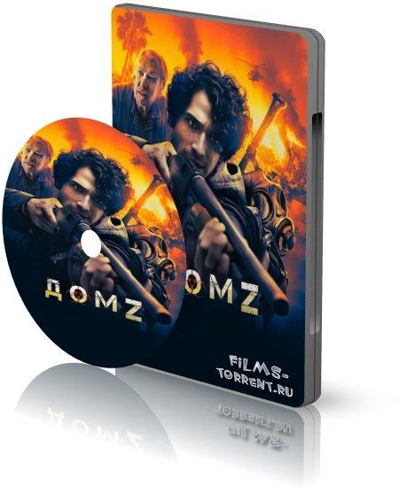 Дом Z (2020)