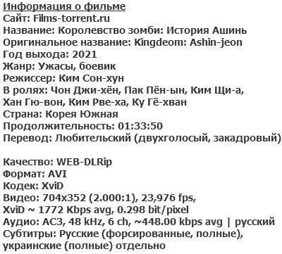 Королевство зомби: История Ашинь (2021)