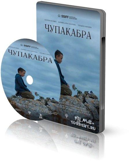 Чупакабра (2020)